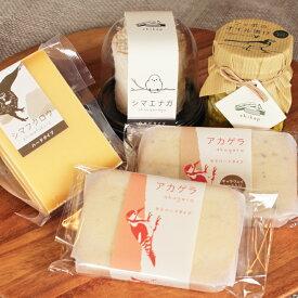 【ふるさと納税】[北海道根室産]チーズ工房チカプの根室産チーズ詰め合わせ A-34001