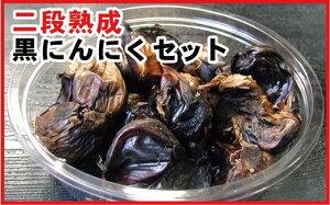 【ふるさと納税】二段仕込み黒にんにくとチョコデヌッテセット A-37005