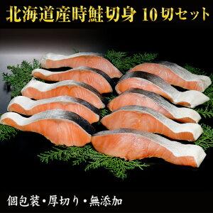 【ふるさと納税】時鮭10切ギフト A-41002