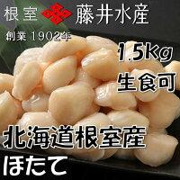 【ふるさと納税】[北海道根室産]お刺身ほたて貝柱1.5kgA-42099