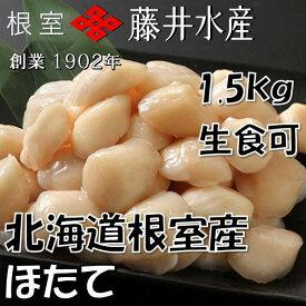 【ふるさと納税】[北海道根室産]<1.5kg>お刺身ほたて貝柱 A-42099