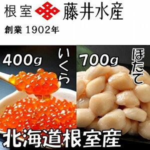 【ふるさと納税】[北海道根室産]いくら醤油漬400g・お刺身帆立貝柱700g B-42059
