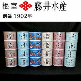 【ふるさと納税】<鮭匠ふじい>缶詰詰合せ6種×各4缶 C-42046