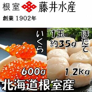 【ふるさと納税】 [北海道根室産]いくら醤油漬300g×2P・お刺身帆立貝柱400g×3P D-42052
