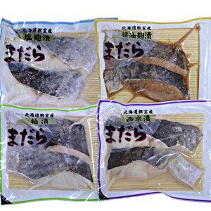 【ふるさと納税】[北海道根室産]まだら漬け魚詰め合わせ A-52001