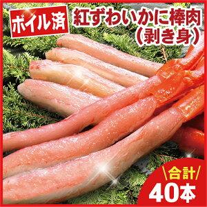 【ふるさと納税】ボイル紅ズワイガニ棒肉(剥き身)40本入 A-56010