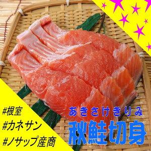 【ふるさと納税】[北海道根室産]生冷凍秋鮭切身3切×7P B-59008