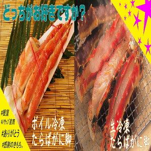 【ふるさと納税】[北海道根室産]生冷凍・ボイル冷凍たらばがに脚セット D-59006