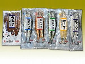 【ふるさと納税】[北海道根室産]さんま加工品6種セット A-75002