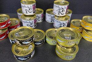 【ふるさと納税】[北海道根室産]根室七星いわしバラエティセット(計24缶) C-78009
