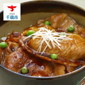 【ふるさと納税】 北海道産豚丼の具8食セット お肉 豚肉 ロース【北海道千歳市】