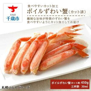 【ふるさと納税】 ボイルずわい蟹(カット済) 魚介類 海鮮 カニ ずわい蟹 ずわいガニ ズワイ蟹 蟹 かに【北海道千歳市】