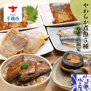 【ふるさと納税】 〈佐藤水産〉便利で簡単!やわらか煮魚5種セット 魚貝類 サーモン さんまの蒲焼 さんま 煮物 かすべ さば味噌 鮭 昆布巻き 魚貝類【北海道千歳市】
