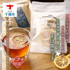 【ふるさと納税】 【ギフト用】ドライレモン&アールグレイ紅茶&北海道産ダッタンそば茶セット お茶 飲料 そば茶 蕎麦茶 ノンカフェイン 無農薬 韃靼そば ルチン アールグレイ 紅茶 ドラ