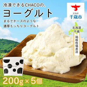【ふるさと納税】 【北海道直送!】冷凍できるCHACOの、ヨーグルト(200g×5個)【北海道千歳市】