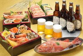 【ふるさと納税】【お正月準備】おせち「北の漁師膳」とクラフトビール6本
