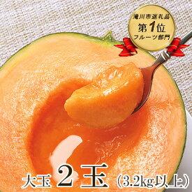 【ふるさと納税】【2021年出荷予約】北海道産赤肉メロン大玉 2玉