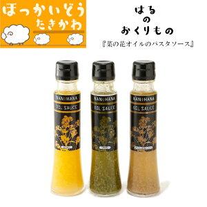 【ふるさと納税】菜の花オイルソース 3本セット