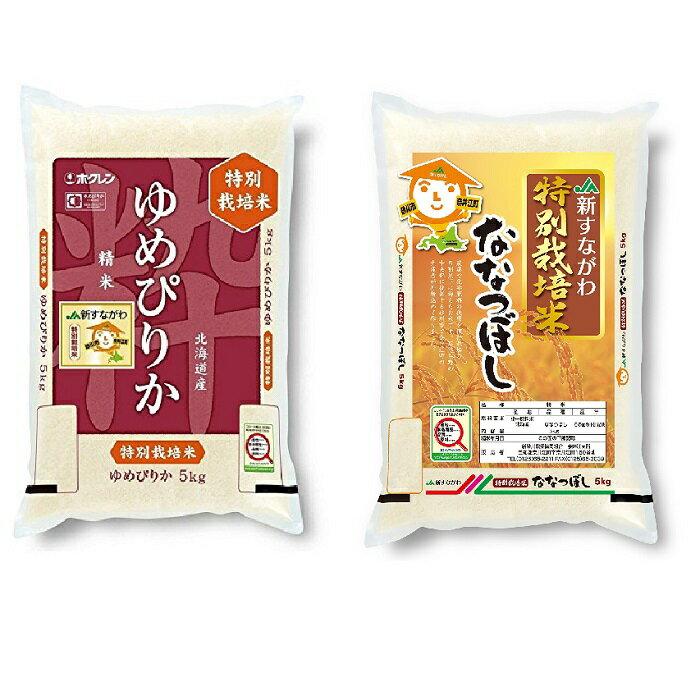 【ふるさと納税】JA新すながわ産 特栽米ゆめぴりか、特栽米ななつぼし定期便(12ヶ月)