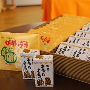 【ふるさと納税】いよだ製菓 銘菓詰め合わせC(きぬたもち・かぼちゃダネ)