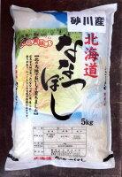 松田産業砂川産ななつぼし5+1キログラム