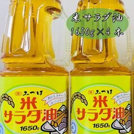 【ふるさと納税】SR014002 《大容量》米サラダ油 4本セット