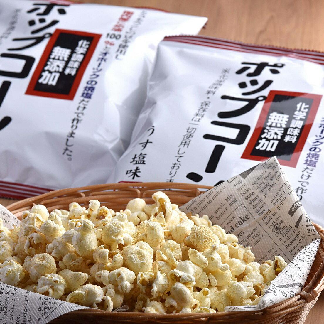 【ふるさと納税】S008014 化学調味料無添加ポップコーン24袋