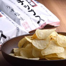 【ふるさと納税】SR012006 化学調味料無添加ポテトチップス うす塩味