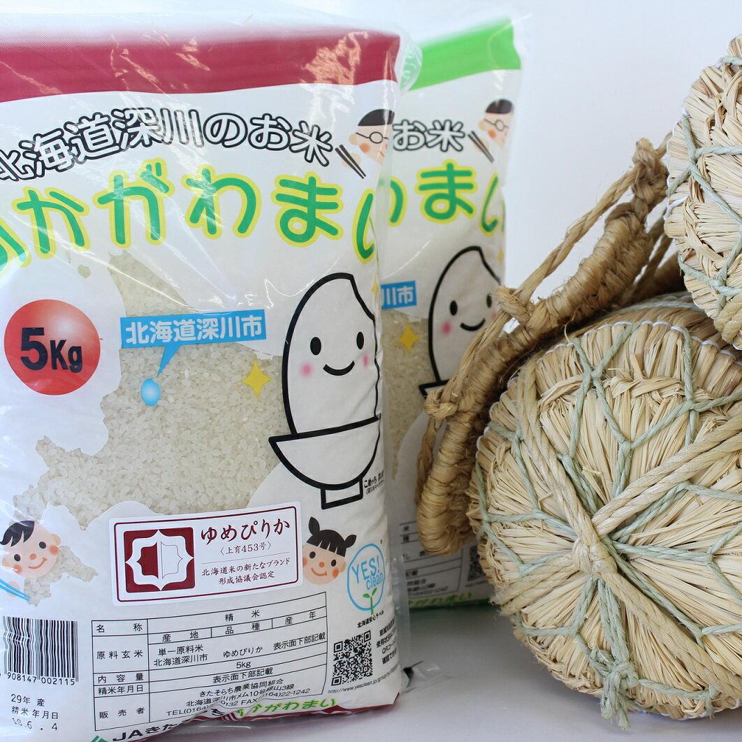 【ふるさと納税】J010098 新米ゆめぴりか・ななつぼし食べ比べセット(各5kg)