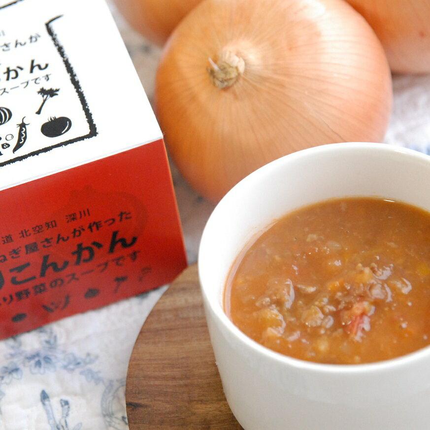 【ふるさと納税】S010008 炒め玉ねぎ屋さんが作った特選スープ詰合せ