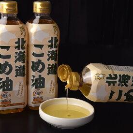 【ふるさと納税】SR011001 北海道こめ油(5本)