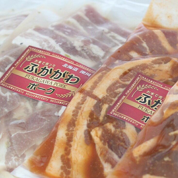 【ふるさと納税】S008021 ふかがわポーク味付き豚バラセット(ねぎ塩・ピリ辛)