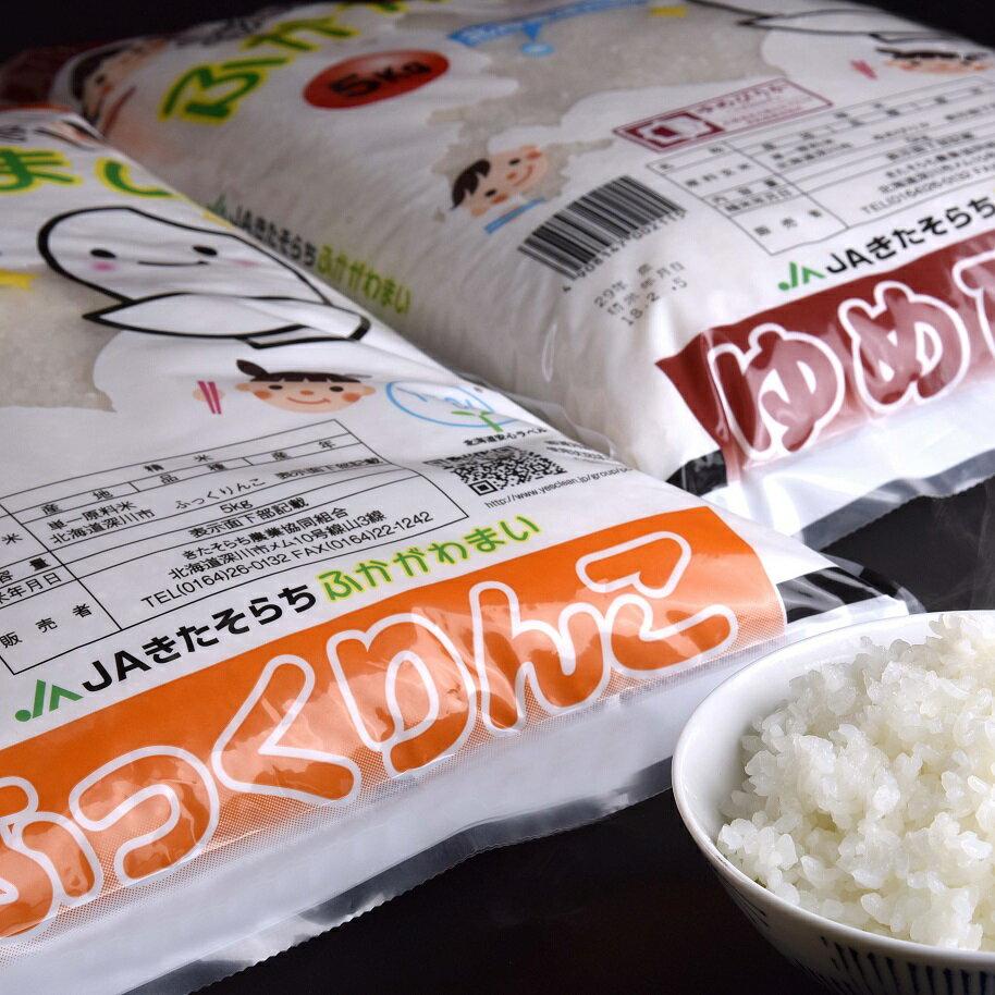 【ふるさと納税】J010077 新米ゆめぴりか・ふっくりんこ食べ比べセット(各5kg)