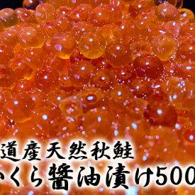 【ふるさと納税】北海道産天然秋鮭 いくら醤油漬け500g 【魚貝類・加工食品】 お届け:2020年11月中旬〜