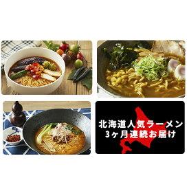 【ふるさと納税】北海道人気ラーメン[3ヵ月連続お届け] 【定期便・麺類・ラーメン・味噌・みそ・3ヶ月・3回】