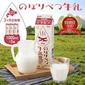 【ふるさと納税】のぼりべつ牛乳3本(1,000ml×3本)【3ヶ月連続お届け】 【定期便・牛乳・飲料】