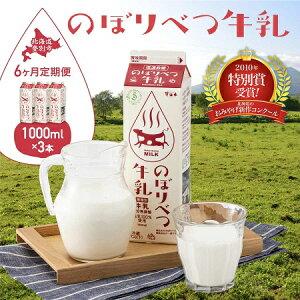 【ふるさと納税】のぼりべつ牛乳3本(1,000ml×3本)【6ヶ月連続お届け】 【定期便・牛乳・飲料】
