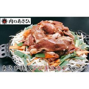 【ふるさと納税】あさひ特製ジンギスカン3種セット 【羊肉・ラム肉・肉の加工品・ジンギスカン・約2.4kg】