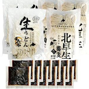 【ふるさと納税】北海道のうどんとそば12食セット 【麺類・うどん・そば・蕎麦・そば】