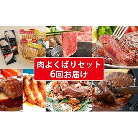 【ふるさと納税】のぼりべつの肉よくばりセット[6回お届け] 【定期便・加工食品・乳製品・チーズ・お肉・牛肉・すき焼き・ステーキ】