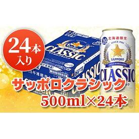 【ふるさと納税】サッポロクラシック500ml×24本 ビール 北海道 ふるさと納税【30003】