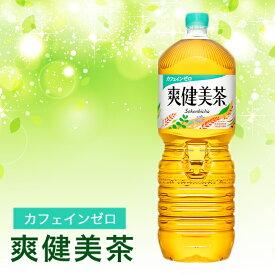 【ふるさと納税】爽健美茶 2000mlPET×6本【38028】
