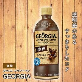 【ふるさと納税】ジョージア ジャパン クラフトマン 微糖 500mlPET×24本【38034】