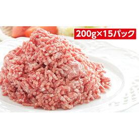 【ふるさと納税】伊達産黄金豚挽肉(普通挽き又はあら挽き)3kg【200g×15パック】 【お肉・豚肉】