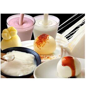 【ふるさと納税】牧家(Bocca)乳製品詰め合わせ 【お菓子・スイーツ】