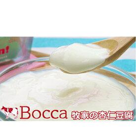 【ふるさと納税】牧家(Bocca)の杏仁豆腐9個セット 【お菓子・スイーツ】