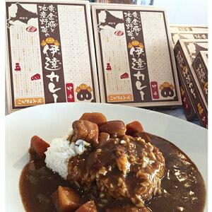 【ふるさと納税】北海道伊達黄金豚と地産野菜の伊達カレー6食セット 【加工食品・惣菜・レトルト】