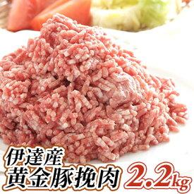 【ふるさと納税】伊達産黄金豚挽肉 2.2kg【200g×11パック】(普通挽き又はあら挽き) 【お肉・豚肉・ハンバーグ・ひき肉・挽肉】