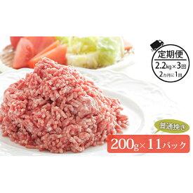 【ふるさと納税】<2ヶ月に1回お届け>伊達産黄金豚挽肉(普通挽き)2.2kg 【定期便・お肉・豚肉・ハンバーグ・3回・ひき肉・挽肉】