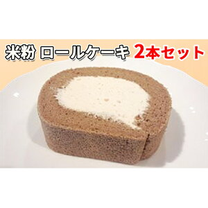 【ふるさと納税】米粉100%ロールケーキ 2本セット 【お菓子・スイーツ・ロールケーキ・お菓子・ケーキ・お菓子・詰合せ】